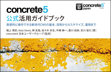 concrete5book_cover.jpg